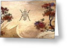 Zen Tree - Two Trees Version Greeting Card