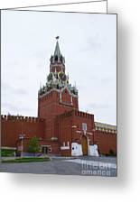 Kremlin 10 Greeting Card