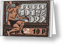 old Russian postage stamp Greeting Card