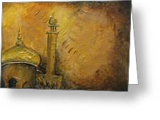 Abstract Mosque Greeting Card by Salwa  Najm