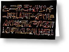 Ancient Egyptian Hieroglyphs Greeting Card