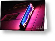 Starlite Hotel Art Deco District Miami 4 Greeting Card