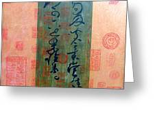 Asian Script Greeting Card