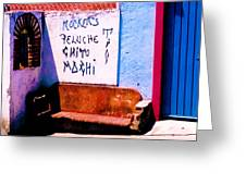 Backstreets Oaxaca Greeting Card