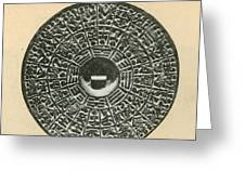 Bronze Compass, Ming Dynasty Greeting Card