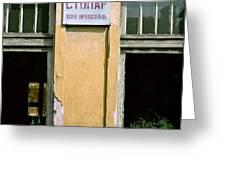 Carpenter. Belgrade. Serbia Greeting Card