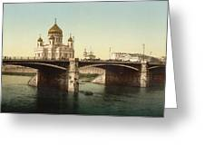 Cathedral Of Christ The Saviour - Moscow Russia Greeting Card
