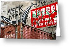 Chinatown Fence Greeting Card