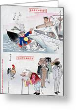 Chinese Cartoon, 1895 Greeting Card