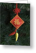 Chinese Christmas Tree Ornament Greeting Card