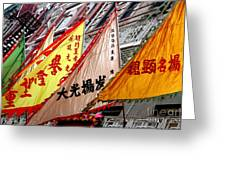 Chinese New Year Nyc 4704 Greeting Card