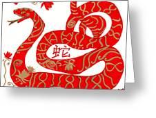 Chinese Zodiac Snake Greeting Card