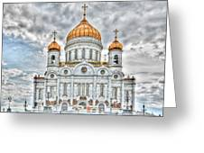 Christ The Saviour Cathedral In Moscow. The Main Entrance Greeting Card
