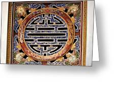 Confucian Sign Greeting Card