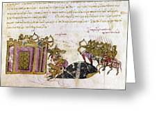 Defense Of Constantinople Greeting Card by Granger