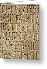 Details Of Sabaean Inscriptions At The Greeting Card