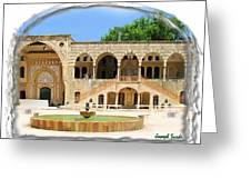 Do-00522 Emir Bechir Palace Greeting Card
