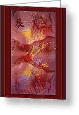 Dragon's Realm Greeting Card