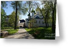 Euthimiev Monastry 47 Greeting Card