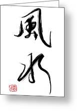 Feng Shui Greeting Card