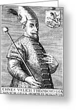 Feodor I Ivanovich Greeting Card