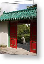 Garden Entrance Greeting Card