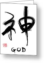 God In Chinese Calligraphy Greeting Card