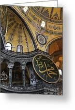 Hagia Sophia Interiour  Greeting Card