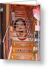 Happy Stairs Greeting Card