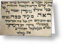 Hashem's Stipulation With Creation Greeting Card