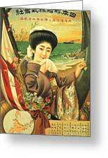 Japan Steamship Poster  1914 Greeting Card