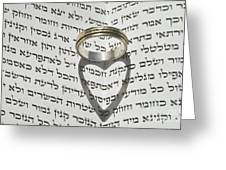 Jewish Wedding Concept  Greeting Card by Shay Levy