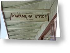Kawamura Store  Est 1949 Greeting Card