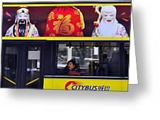 Kong Kong Bus Greeting Card