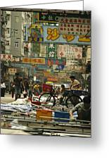 Kowloon Street With Workers Setting Greeting Card