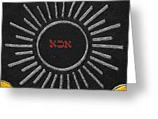 Light Of God 2 Greeting Card