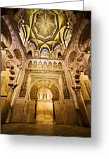 Mihrab And Ceiling Of Mezquita In Cordoba Greeting Card