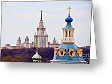 Moscow State Universite  Greeting Card