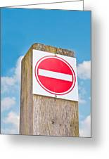 No Entry Sign Greeting Card