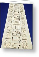 Obelisk Of Tuthmosis IIi And Blue Sky Greeting Card