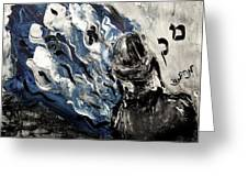 Power Of Prayer With Hasid Reading And Hebrew Letters Rising In A Spiritual Swirl Up To Heaven Greeting Card