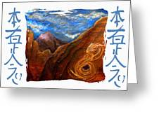 Reiki Healing Art Of The Sedona Vortexes Greeting Card