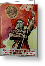 Relics Of Soviet History 1 Greeting Card