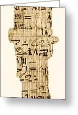 Rhind Papyrus Greeting Card