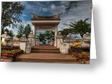 Samila Garden Greeting Card