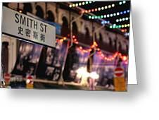 Smith Street Greeting Card