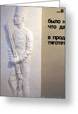 Soldier With A Gun Greeting Card