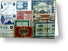 Soviet Currency At Euthimiev Monastry Prison Museum Greeting Card