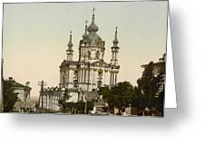 St Andrews Church In Kiev - Ukraine  Greeting Card