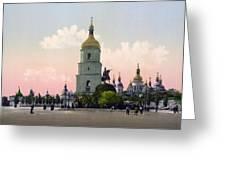 St Sophia Cathedral In Kiev - Ukraine - Ca 1900 Greeting Card